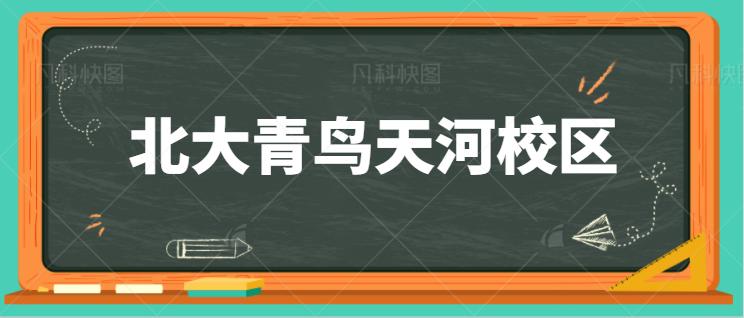 广州北大青鸟都有哪些专业课程