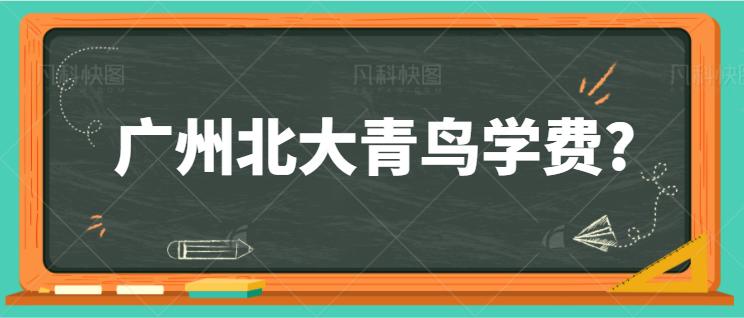广州北大青鸟学费?